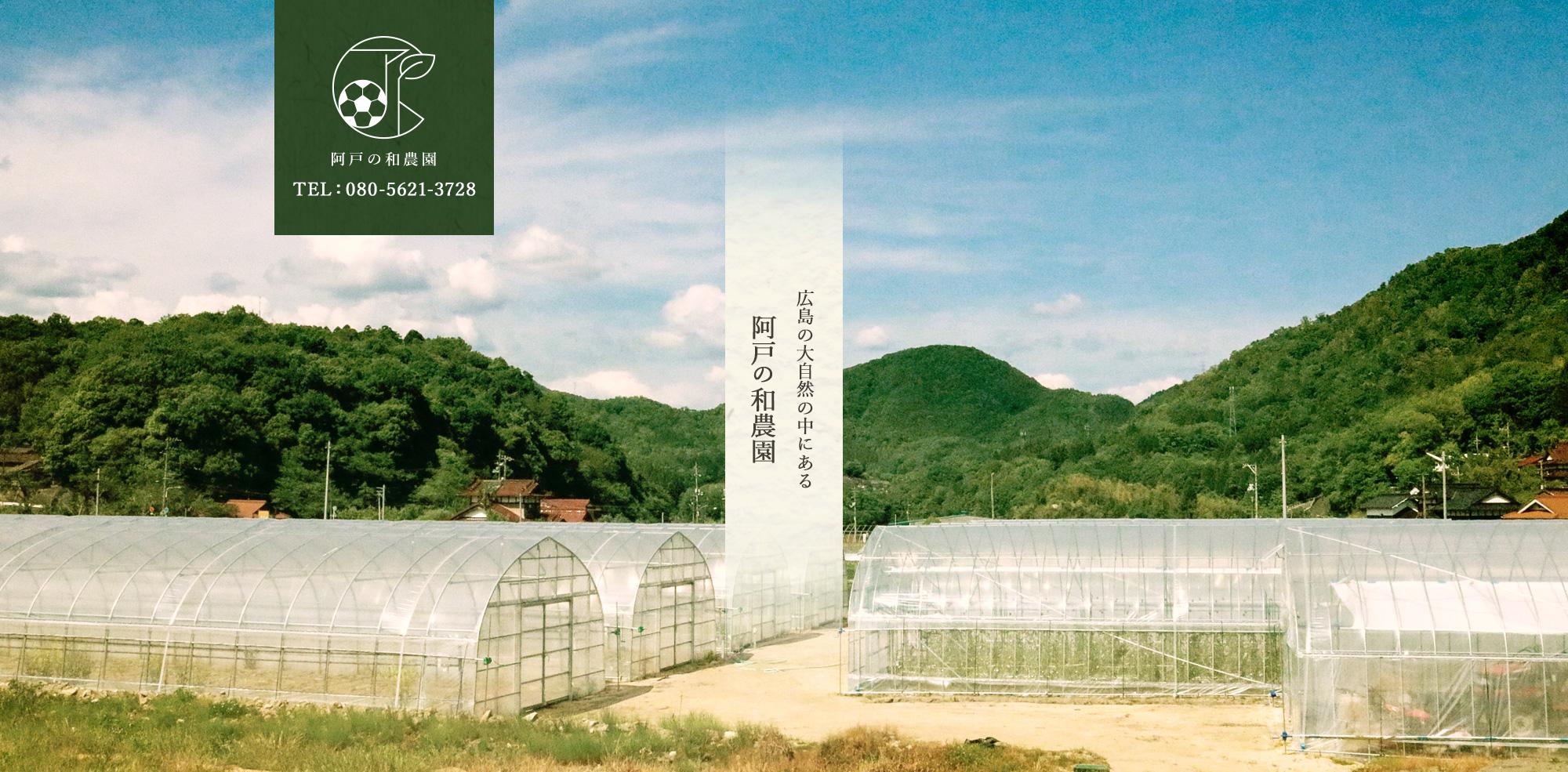 阿戸の和農園